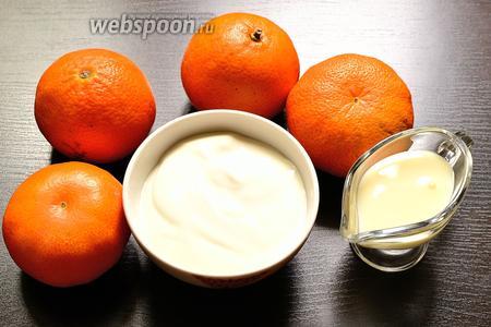 Для приготовления мандаринового мороженого нужен небольшой набор продуктов: мандарины, сметана 20% и сгущённое молоко.