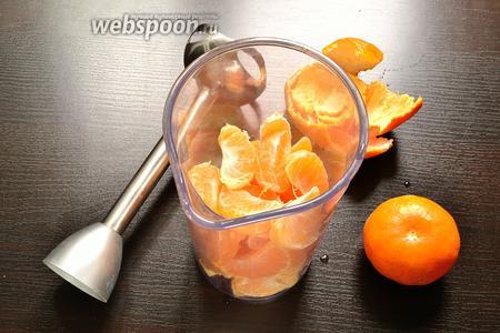 Мандарины нужно очистить от кожуры и с помощью блендера сделать пюре из мандарина.