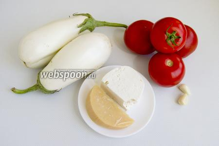 Подготовьте белые баклажаны, помидоры, Брынзу, Пармезан, чеснок.