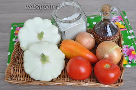 Приготовим перец, лук и помидоры среднего размера. Патиссоны — 1,6 кг уже в чищеном виде без семян и кожицы. Отмеряем соль, сахар и растительное масло.  Перец чёрный и душистый, чеснок и немного укропа по вкусу, тоже пригодится.