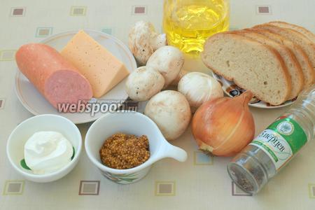 Для приготовления бутербродов нам понадобится батон, подсолнечное масло, свежие шампиньоны, твёрдый сыр, копчёная колбаса, лук, сметана, горчица в зёрнах, соль и перец.