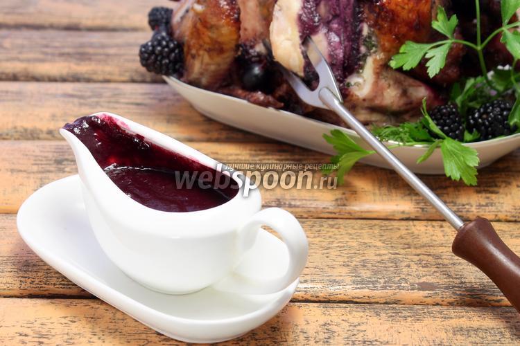 Рецепт Соус из йошты и ежевики к птице