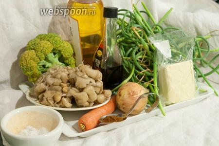 Подготовим, перед жаркой овощного гарнира с грибами и тофу, все необходимые для этого продукты: стрелки чеснока, лук репчатый, морковь, брокколи, вёшенку, тофу, соль, сухую аджику, рисовое масло и соевый соус.