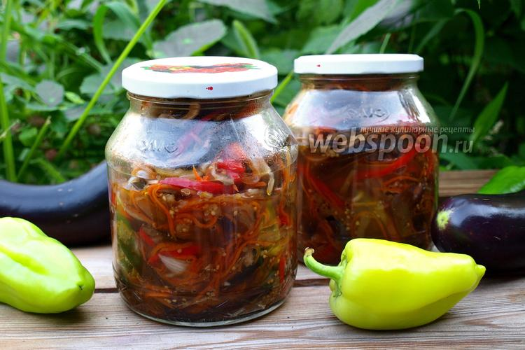 Рецепт Салат из баклажанов по-корейски на зиму
