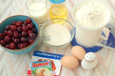 Для приготовления пирога нам понадобится мука, сахар, молоко, подсолнечное масло, яйца, разрыхлитель, ванилин, щепотка соли и свежая вишня. Из вишен предварительно следует удалить косточки, чтобы при приготовлении уже не тратить на это время.