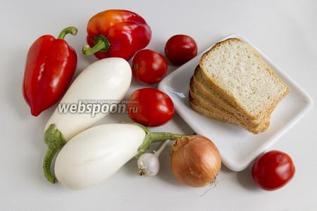 Подготовьте ломтики хлеба, белые баклажаны, помидоры, сладкий перец, лук, немного чеснока.