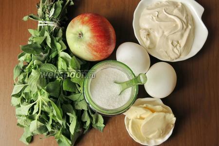 Базилик, яблоко, сахар, сливки, яйца (желтки), масло сливочное.