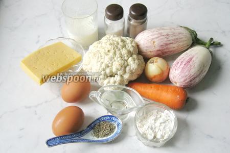 Для приготовления такой запеканки потребуются следующие продукты: белые баклажаны, цветная капуста, лук репчатый, морковь, подсолнечное масло, мука, молоко, сыр твёрдый, сухой базилик, соль и перец чёрный молотый.