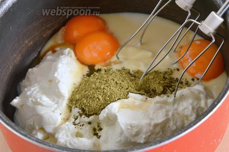 Взбейте миксером желтки и творог вместе со сгущённым молоком, зелёным чаем, крахмалом и ванилью.