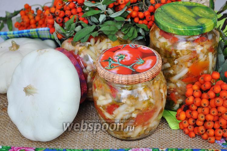Рецепт Острый салат из патиссонов со сладким перцем на зиму