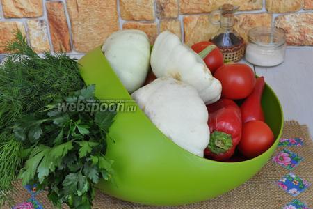 Приготовим овощи: патиссоны, помидоры, перец, лук, чили, чеснок и зелень. Приправы: соль, сахар, уксус и масло растительное.