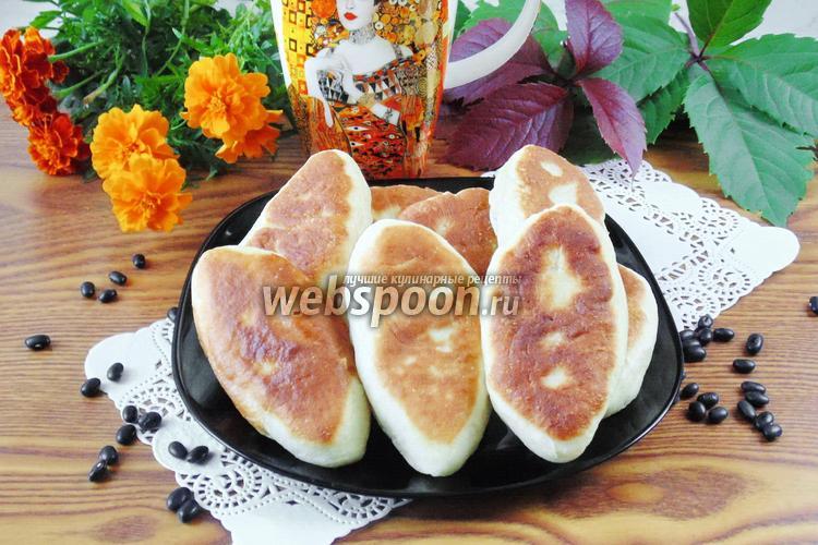 Рецепт Жареные пирожки с чёрной фасолью