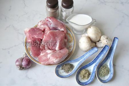 Для приготовления такой колбасы потребуется мякоть свинины, шампиньоны, чеснок, сливки 20% жирности,  соль, перец чёрный молотый; сухие травы: базилик, розмарин, орегано.
