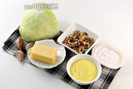 Для работы нам понадобится капуста, твёрдый сыр, чеснок, грецкие орехи, майонез, соль.