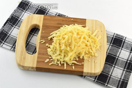 Сыр натереть на тёрке с крупными отверстиями.