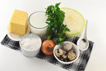 Для работы нам понадобится лук, капуста, молоко, мука, подсолнечное масло, соль, перец, разрыхлитель, зелень (петрушка и укроп), яйца перепелиные, твёрдый сыр.