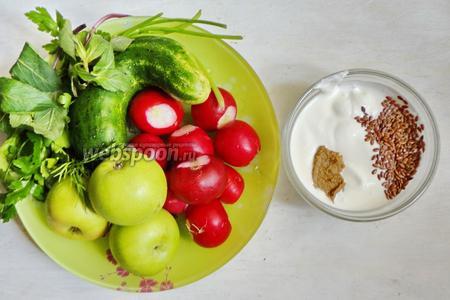Для приготовления нам потребуется редиска, огурец, яблоко и зелень. Для заправки возьмём сметану, горчицу, семена льна, паприку и соль по вкусу.