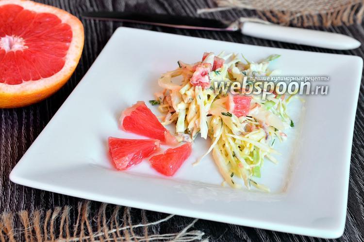Фото Салат с грейпфрутом, курицей и капустой
