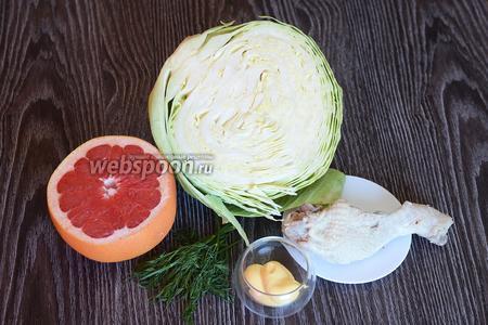 Для приготовления салата с грейпфрутом, курицей и капустой вам понадобится укроп, сырный соус, куриная голень отварная, капуста и грейпфрут.