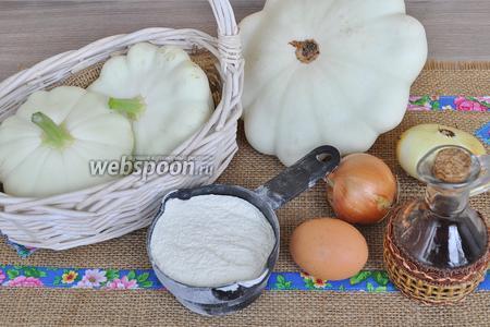 Потребуется 2 патиссона, примерно 12 см в диаметре, яйца, лук репчатый, мука, соль, масло растительное.