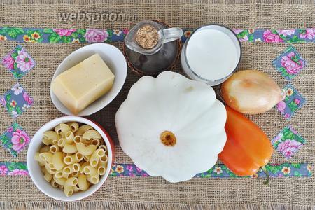 Нам потребуются паста некрупная. Патиссоны, сыр, перец, лук, масло растительное и сливочное, молоко, мука, соль, перец, мускатный орех.