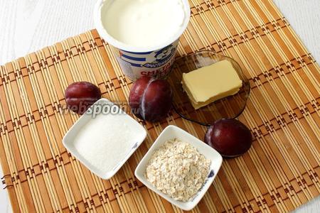 Для приготовления нам понадобятся сливы, сметана жирностью от 25% и выше, масло сливочное, овсяные хлопья, сахар, грецкие орехи и желатин.