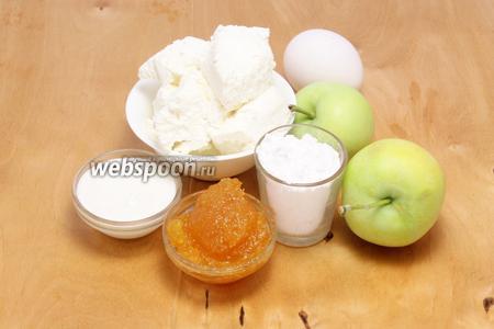 Для начинки необходимы творог, сметана, сахар, по желанию — апельсиновый джем, кисло-сладкие и сочные яблоки, желток.