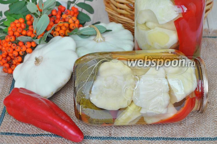 Рецепт Патиссоны маринованные с помидорами и сладким перцем