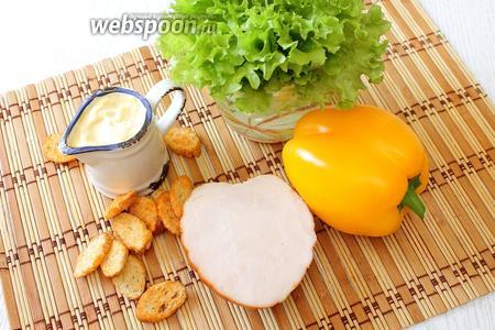 Для приготовления салата нам понадобятся курица копчёно-варёная или гриль, перец сладкий, зелёный салат, соус «Цезарь» и сухарики.
