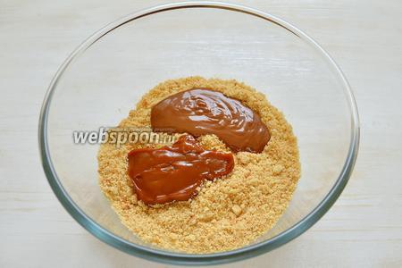 Соединяем песочную крошку с варёной сгущёнкой и растопленным шоколадом. Шоколад берём молочный и добавляем чёрный для корректировки цвета корзинок.