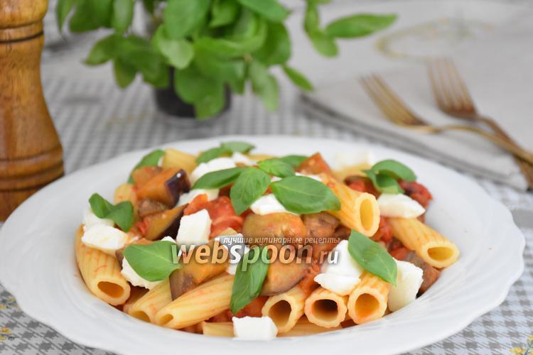 Рецепт Паста с баклажанами и моцареллой