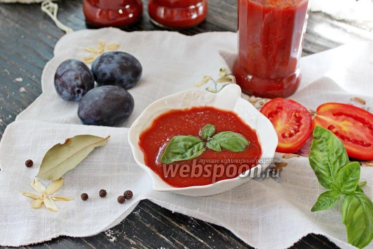 Рецепт Кетчуп со сливой