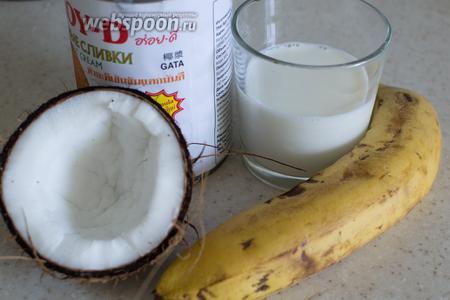 Для приготовления понадобится кокос, банан, кокосовые сливки, молоко.