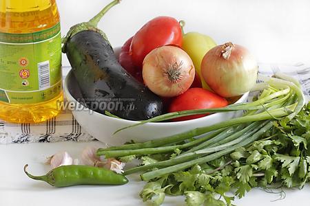 Для приготовления салата возьмём овощи разные: перец сладкий разного цвета, баклажаны крупные, помидоры сливки, зелёный лук, свежую кинзу, растительное масло, чеснок, острый перец.