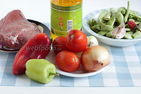 Для приготовления мяса с фасолью нужно взять мякоть говядины или телятины, свежие, плотные помидоры, 2 луковицы среднего размера, сладкие перцы (3-4 штуки, зависит от размера), фасоль стручковую, чеснок, острый перец и растительное масло.