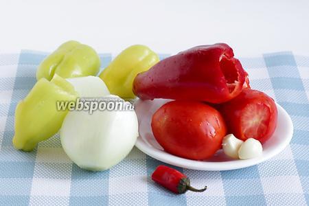 Подготовить овощи, вымыть и очистить.