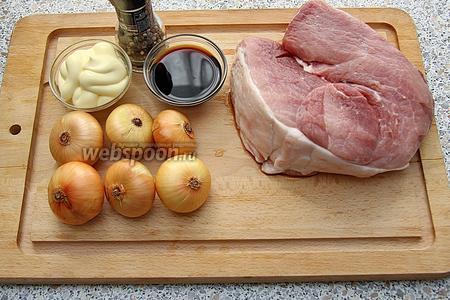 Итак, нам понадобится свинина, лук, майонез, перец, соевый соус. Соль не нужна.