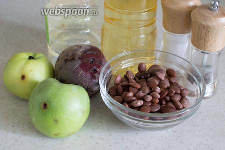 Для приготовления потребуется яблоко, свёкла, фасоль красная сухая, уксус, масло растительное, соль, перец.