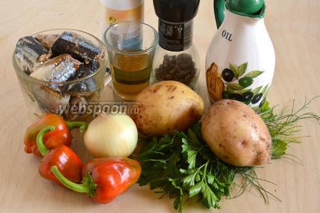 Подготовьте необходимые ингредиенты: сайру в масле, картофель, лук репчатый, сладкий перец, свежую зелень, соль, перец, уксус и оливковое масло. Пусть никого не смущает размер перца на фото, это не чили, это сорт сладкого перца размера мини. :-)
