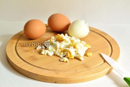 Яйца заранее отварить и остудить. Затем яйца мелко накрошить.