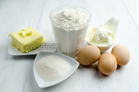 Начнём с приготовления теста. Нужно взять масло сливочное, яйца, муку, сахар, разрыхлитель, сметану.