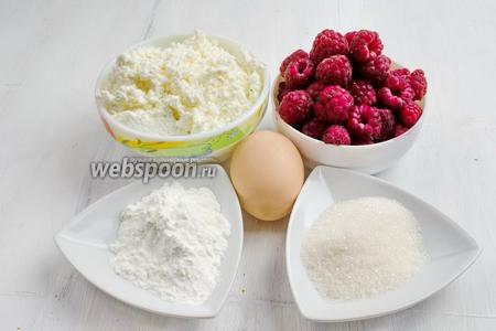 Тем временем приготовим начинку. Для начинки взять творог, малину, крахмал, сахар, яйцо и оставшийся белок (шаг 3).