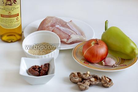 Для приготовления куриного филе с грибами шиитаке и пастой мисо возьмём эту самую пасту (её понадобится всего 1 ч. л.), кунжутное семя, кунжутное масло (с успехом можно опустить, но в нём вкус Азии), подсолнечное масло или любое растительное, луковицу, куриное филе, сладкий перец, сухие или свежие грибы шиитаке, зубчик чеснока и 1 ложку соевого соуса со щепоткой сахара.