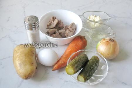 Для приготовления этого салата потребуются такие продукты: отварная куриная печень, отварной картофель и яйца, лук репчатый, морковь, маринованные огурцы, майонез, подсолнечное масло, соль.