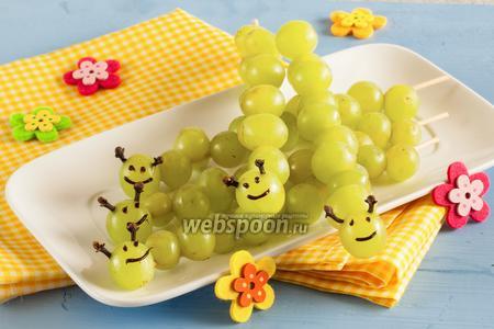 Детские «шашлычки» из винограда «Гусеницы»