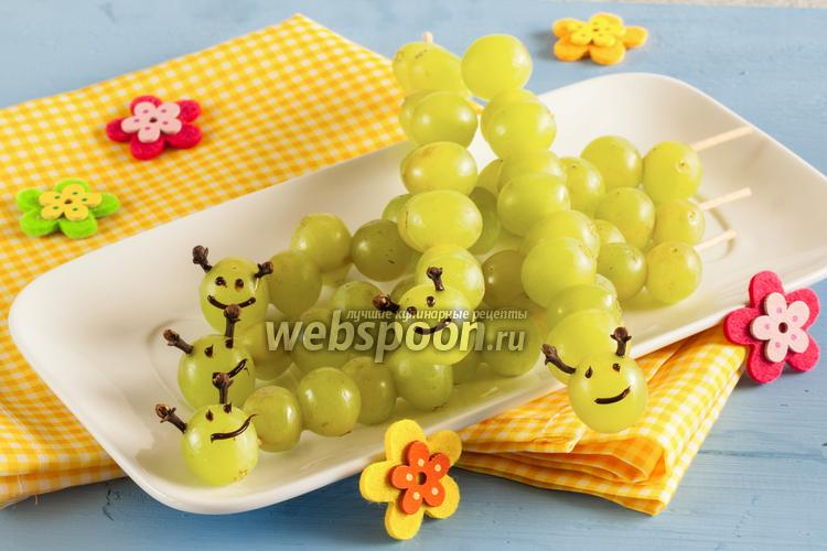 Фото Детские «шашлычки» из винограда «Гусеницы»