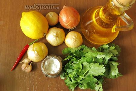 Ингредиенты: физалис, лимон, кинза, лук, перец, масло растительное, чеснок.