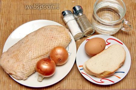 Для приготовления нам понадобится филе гусиное, хлеб, вода, яйцо, лук, перец, соль.