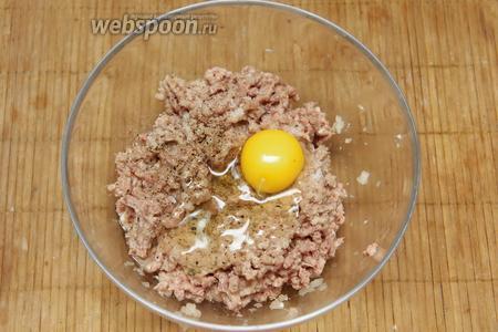 Добавить 1 яйцо, поперчить и посолить.
