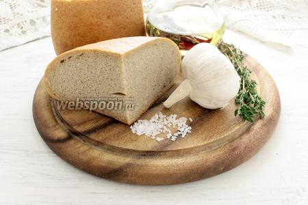 Берём 1/4 часть чёрного хлеба, соль, несколько веток душистого тимьяна, растительное масло, чеснок.